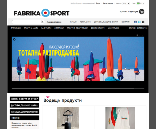 Fabrika Sport