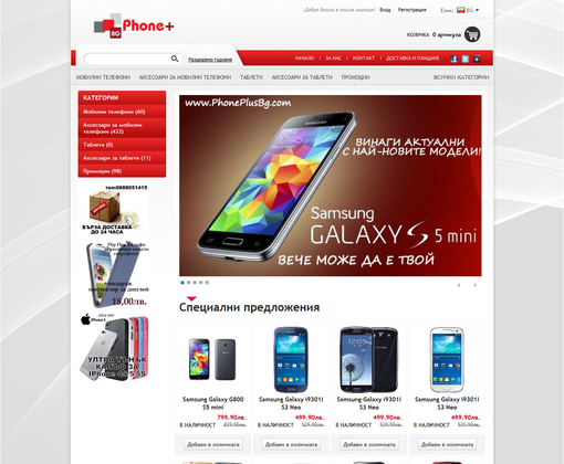 Phoneplusbg.com