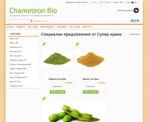 Chameleon Bio