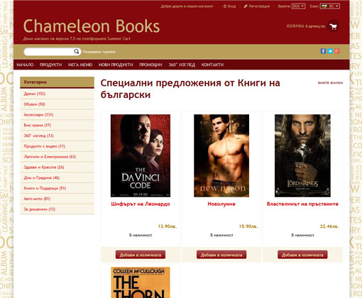 Chameleon Books