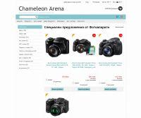 Chameleon Arena